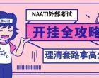【加分攻略】NAATI如何约考试?听说可以无限次补考?认证有效期是几年?