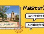 【学校没选好,工作太难找】Master只要一年,这所大学的毕业生居然这么受欢迎?五月入学申请还来得及!