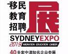 2019AMEC现场回顾 | 这么优秀的你,值得被看见!2019AMEC展会各界精英汇集为悉尼留学生们举办了一场盛会~
