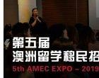 2019 第五届AMEC招聘展完美落幕,各界精英汇集现场火爆,留学生招聘盛会,你来了吗?