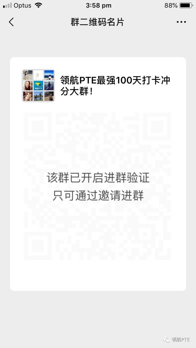 从PTE小白到8炸高分选手!2019领航PTE100天免费打卡计划!
