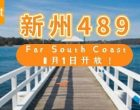 8月1日新州489 Far South Coast 开放!抓住机会赶紧申请!